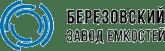 Березовский Завод Емкостей