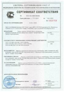 сертификат на отводы стальные