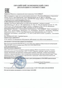 Грязевики металлические сертификат (декларация соответствия)